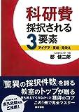 「科研費 採択される3要素: アイデア・業績・見栄え」販売ページヘ