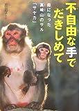 不自由な手でだきしめて―母になった高崎山のサル「サヤカ」 (感動ノンフィクション)