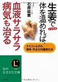 生姜で体を温めれば、血液サラサラ病気も治る―クスリいらずの、簡単・安全な内臓強化法 (知的生きかた文庫)