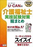 2015年版 U-CANの介護福祉士 実技試験対策総まとめ (ユーキャンの資格試験シリーズ)