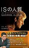 「ISの人質 13カ月の拘束、そして生還 (光文社新書)」販売ページヘ