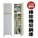 ☆日本製☆掃除機収納庫 TN−1840T (ホワイト) / ネオ・クリエート