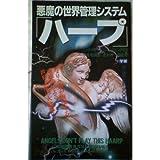 悪魔の世界管理システム「ハープ」 (ムー・スーパー・ミステリー・ブックス) -