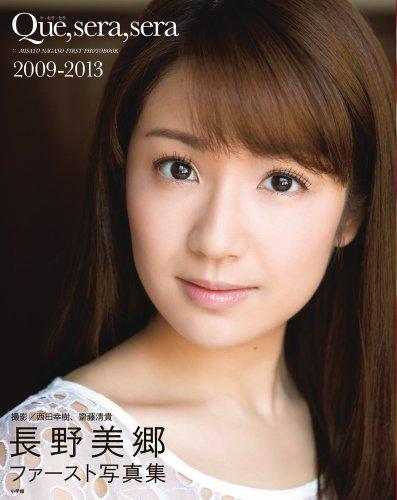 長野美郷ファースト写真集 Que,sera,sera2009-2013 -