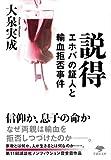 「文庫 説得 エホバの証人と輸血拒否事件 (草思社文庫)」販売ページヘ