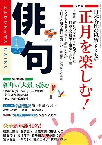 俳句 28年1月号 雑誌『俳句』雑誌