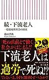 「続・下流老人 一億総疲弊社会の到来 (朝日新書)」販売ページヘ