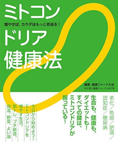 ミトコンドリア健康法 (冷え取り健康ジャーナル57号)
