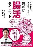 小林弘幸式2週間プログラム 朝だけ腸活ダイエット