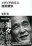 「メディアの怪人 徳間康快 (講談社+α文庫)」販売ページヘ
