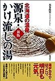 新版 北海道の温泉 源泉・かけ流しの湯