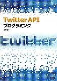 Twitter API プログラミング [単行本] / 辻村 浩 (著); ワークスコーポレーション (刊)