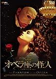 オペラ座の怪人 スペシャル・エディション(2枚組) [DVD]
