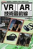 「VR」「AR」技術最前線 (I・O BOOKS)