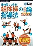 8時間でできる!組体操の指導法 (教育技術MOOK よくわかるDVDシリーズ)