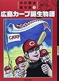 「中沢啓治著作集 1 広島カープ誕生物語」販売ページヘ