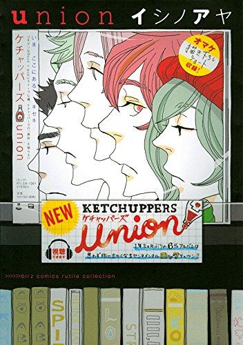 union (バーズコミックス ルチルコレクション)
