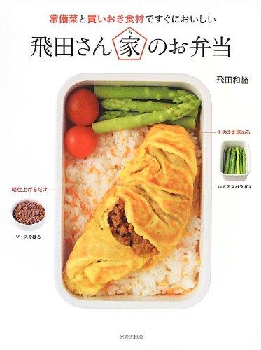 常備菜と買いおき食材ですぐにおいしい 飛田さん家のお弁当