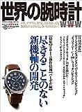 世界の腕時計 No.124 (ワールドムック 1079)