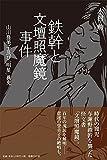 「鉄幹と文壇照魔鏡事件」販売ページヘ