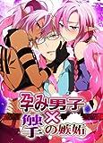 孕み男子×触手の嫉妬: 1 (BL☆美少年ブック)