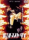ロミオ・マスト・ダイ 特別版 [DVD] / ジェット・リー (出演); アンジェイ・バートコウィアク (監督)