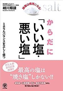 からだに「いい塩・悪い塩」by細川順讃 塩のことに興味シンシン