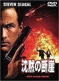 沈黙の断崖 [DVD]