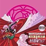 少女革命ウテナDVD-BOX 上巻 (初回限定生産)