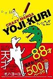 「クレージーマンガ (YUJIKU BOOKS)」販売ページヘ