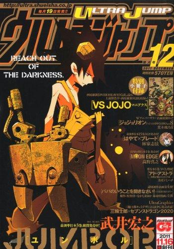 ウルトラジャンプ 2011年 12月号 [雑誌]