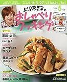 上沼恵美子のおしゃべりクッキング 2016年 05 月号 [雑誌]