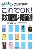 これでOK!英文履歴書&英語面接—外資に挑戦! (就活に勝つ!)