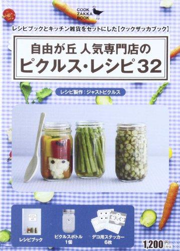 自由が丘人気専門店のピクルスレシピ32 ([文具])