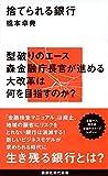 「捨てられる銀行 (講談社現代新書)」販売ページヘ
