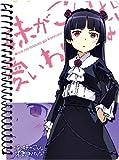 俺の妹がこんなに可愛いわけがない A6リングノート 黒猫