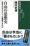 「自由の思想史: 市場とデモクラシーは擁護できるか (新潮選書)」販売ページヘ