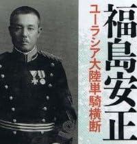 福島安正 情報将校の先駆―ユーラシア大陸単騎横断
