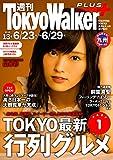 週刊 東京ウォーカー+ No.13 (2016年6月22日発行)<週刊 東京ウォーカー+> [雑誌] (Walker)