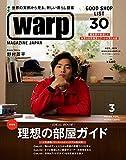 warp MAGAZINE JAPAN 2015年 03 月号