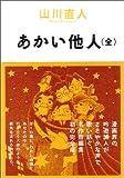 あかい他人(全) (ビームコミックス) (BEAM COMIX)