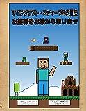 マインクラフト・スティーブの大冒険: お姫様をお城から取り戻せ マインクラフトコミック、スーパーマリオ、任天堂、へロブライン、キューブキッド、ビデオゲーム、児童コミックス