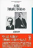 「大阪「映画」事始め: 映画上陸120年の真実 (フィギュール彩)」販売ページヘ