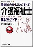 介護福祉士まるごとガイド―資格のとり方・しごとのすべて (まるごとガイドシリーズ 2)