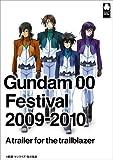 """ガンダム00 Festival2009-2010 """"A trailer for the trailblazer"""" [DVD]"""