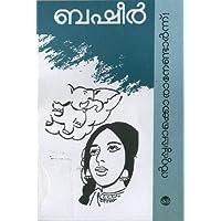 Pathummayude Aadu Ebook Download