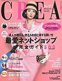 CREA (クレア) 2009年 07月号 [雑誌]