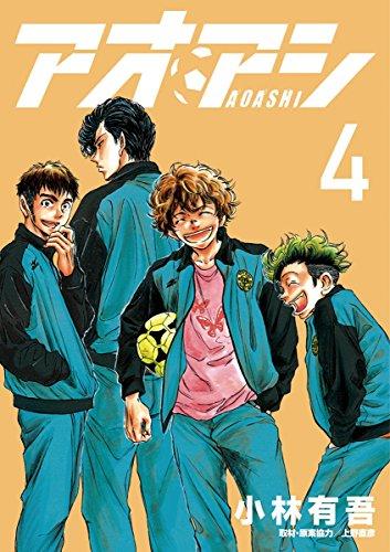 アオアシ(4) (ビッグコミックス)