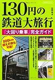 130円の鉄道大旅行—『大回り乗車』完全ガイド (イカロス・ムック)