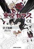 東京カラス 1 (サンデーGXコミックス) [コミック] / 宮下 裕樹 (著); 小学館 (刊)